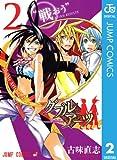 ダブルアーツ 2 (ジャンプコミックスDIGITAL)