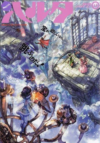 ハルタ 2014-FEBRUARY volume 11 (ビームコミックス)