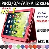 SP-MART(オリジナル商品)[全13色](タッチペン+液晶フィルム進呈)+ipad air ケース OR ipad air2ケース or ipad2/3/4 カバー ipad retiraカバー対応機種選択 ipad air カバー ipad air2カバー iPad2/3/4用ケース アイパッド ケース スタンドタイプ ipad retiraケース esd3001_64_P (ipad air専用, Purple)