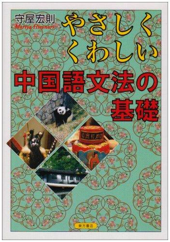 やさしくくわしい中国語文法の基礎