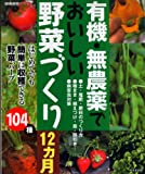 有機・無農薬でおいしい野菜作り12ヵ月―はじめてでも簡単に収穫できる104種 (SEIBIDO MOOK)