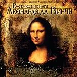 Voskresshie bogi Leonardo da Vinchi | Dmitrij Merezhkovskij