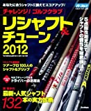 チャレンジ!ゴルフクラブリシャフト&チューン2012 (GAKKEN SPORTS MOOK パーゴルフ)