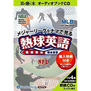 [オーディオブックCD] メジャーリーグをナマで見る 熱球英語 ()