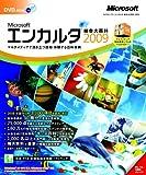 エンカルタ 総合大百科 2009(Amazon.co.jp購入者対象:その場で1,000円割引き)