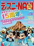 ディズニーNAVI'16 東京ディズニーシー15周年special (1週間MOOK)