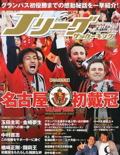 Jリーグサッカーキング 2011年 02月号 [雑誌]