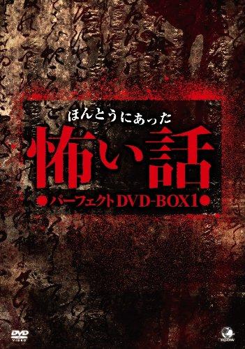 ほんとうにあった怖い話 パーフェクトDVD-BOX1