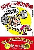 50代からの体力革命