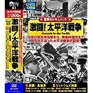 激闘! 太平洋戦争   DVD10枚組 ACC-016