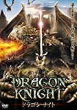 ドラゴン・ナイト [DVD]