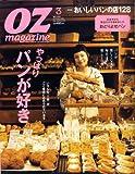 OZ magazine (�������ޥ�����) 2009ǯ 03��� [����]
