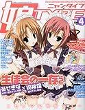 娘TYPE (ニャンタイプ) 2013年 04月号 [雑誌]