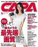CAPA 2016年9月号 [雑誌]