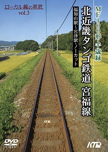 北近畿タンゴ鉄道 宮福線 (ローカル線の車窓vol.3) [DVD]