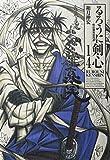 るろうに剣心完全版 14―明治剣客浪漫譚 (ジャンプコミックス)