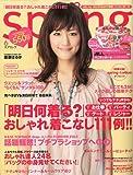 spring (スプリング) 2009年 06月号 [雑誌]