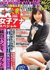 EX大衆 女子アナスペシャル 2013年 03月号 [雑誌][アダルト]