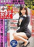 EX大衆 女子アナスペシャル 2013年 03月号 [雑誌]