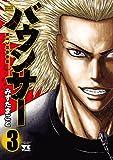 バウンサー 3 (ヤングチャンピオン烈コミックス)