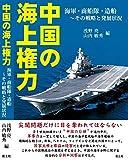 中国の海上権力 海軍・商船隊・造船~その戦略と発展状況