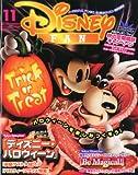 Disney FAN (ディズニーファン) 2011年 11月号 [雑誌]