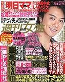 週刊女性 2014年 2/11号 [雑誌]