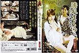 濡れまくら すけべ妻と純情家政婦 [DVD]