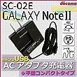 GALAXY Note II SC-02E ACアダプター充電器平型コンパクトタイプ(ギャラクシー ノート スマートフォン)