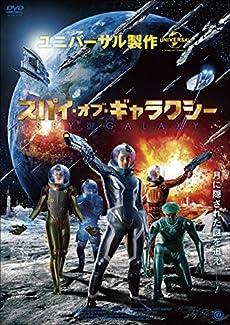 スパイ・オブ・ギャラクシー [DVD]