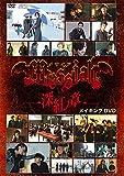 メサイア-深紅ノ章- メイキング DVD[DVD]