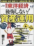 週刊 東洋経済 2010年 2/27号 [雑誌]