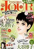 Jour(ジュール)すてきな主婦たち 2015年 06 月号 [雑誌]