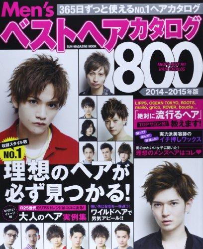 Men'sベストヘアカタログ 2014年号 大きい表紙画像