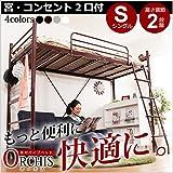 高さ調整可能!宮・コンセント付き ロフトベッド【ORCHIS-オーキス-】シルバー