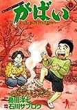 がばい 8―佐賀のがばいばあちゃん (ヤングジャンプコミックス BJ)
