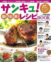 サンキュ!安!うま!早!レシピBOOK (ベネッセ・ムック)