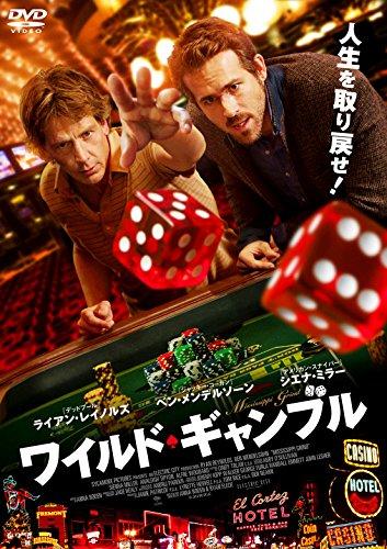 ワイルド・ギャンブル[DVD]