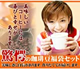 (2セットでRM付)驚愕の 珈琲 福袋(冬・Qホン・Qグァテ)/豆のまま