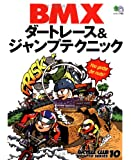 BMXダートレース&ジャンプテクニック (エイムック―Bicycle club how to series (484))