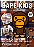 BAPE KIDS® by a bathitng ape® 2011 WINTER COLLECTION (e-MOOK) (e-MOOK 宝島社ブランドムック)
