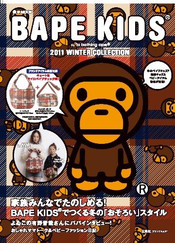 BAPE KIDS潤・by a bathitng ape潤・2011 WINTER COLLECTION (e-MOOK)