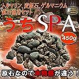 トルマリン、麦飯石、ゲルマニウム鉱石温浴セット『うちSPA』
