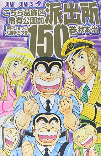 こちら葛飾区亀有公園前派出所 (第150巻) (ジャンプ・コミックス)