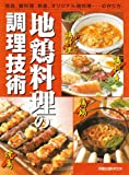 地鶏料理の調理技術—焼鳥、鍋料理、刺身、オリジナル鶏料理…の作り方。 (旭屋出版MOOK)
