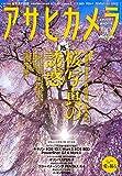 アサヒカメラ 2016年 03 月号 [雑誌]