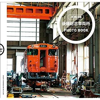 後藤総合車両所PHOTO BOOK