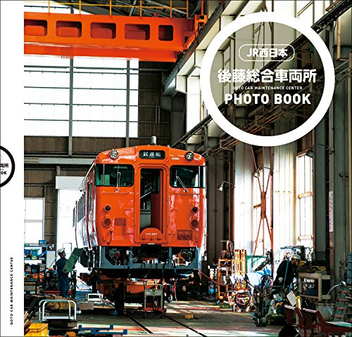 後藤総合車両所 PHOTO BOOK