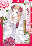 ローゼリア王国物語貴公子と赤い髪の乙女 (ミッシイコミックス Next comics F)
