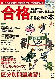 CD付 平成29年度日本語教育能力検定試験 合格するための本